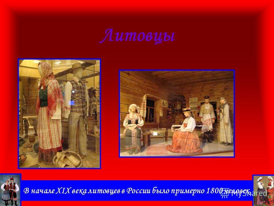 В начале XIX века литовцев в России было примерно 1800 человек. Литовцы