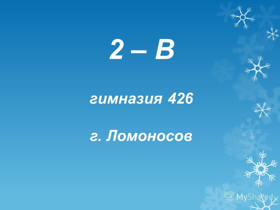 2 – В гимназия 426 г. Ломоносов