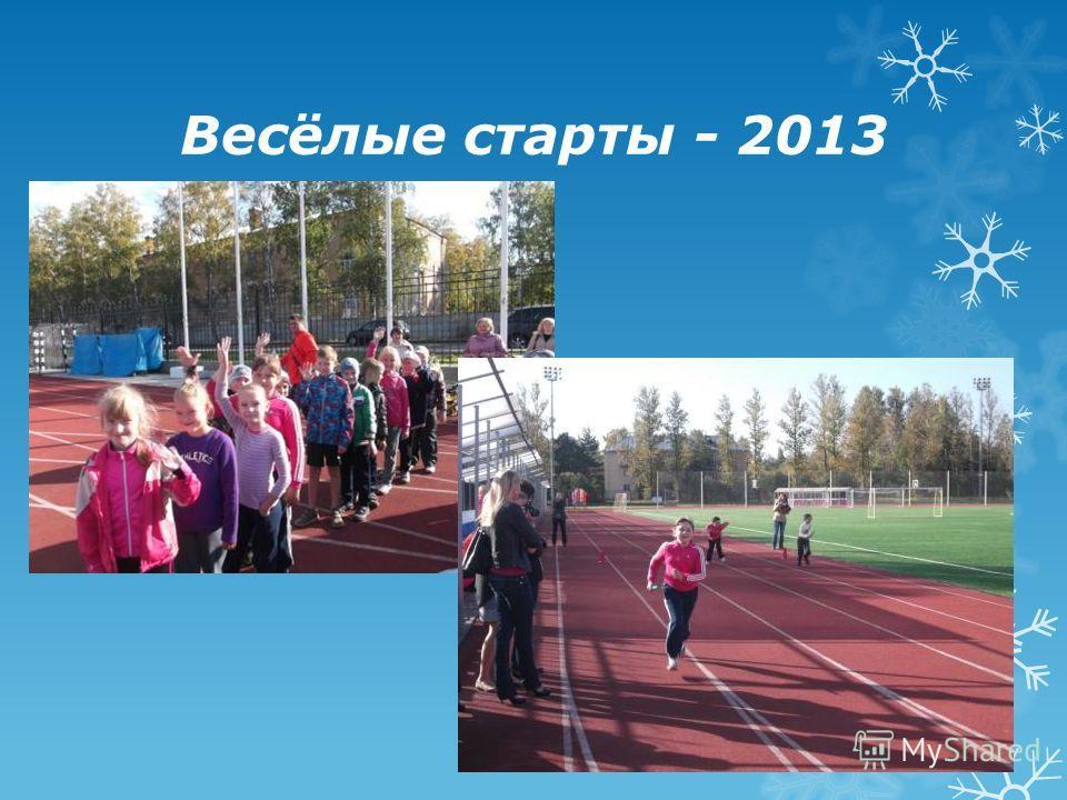 Весёлые старты - 2013