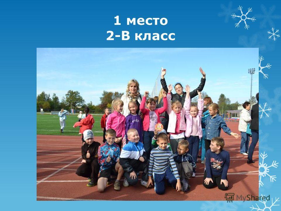 1 место 2-В класс