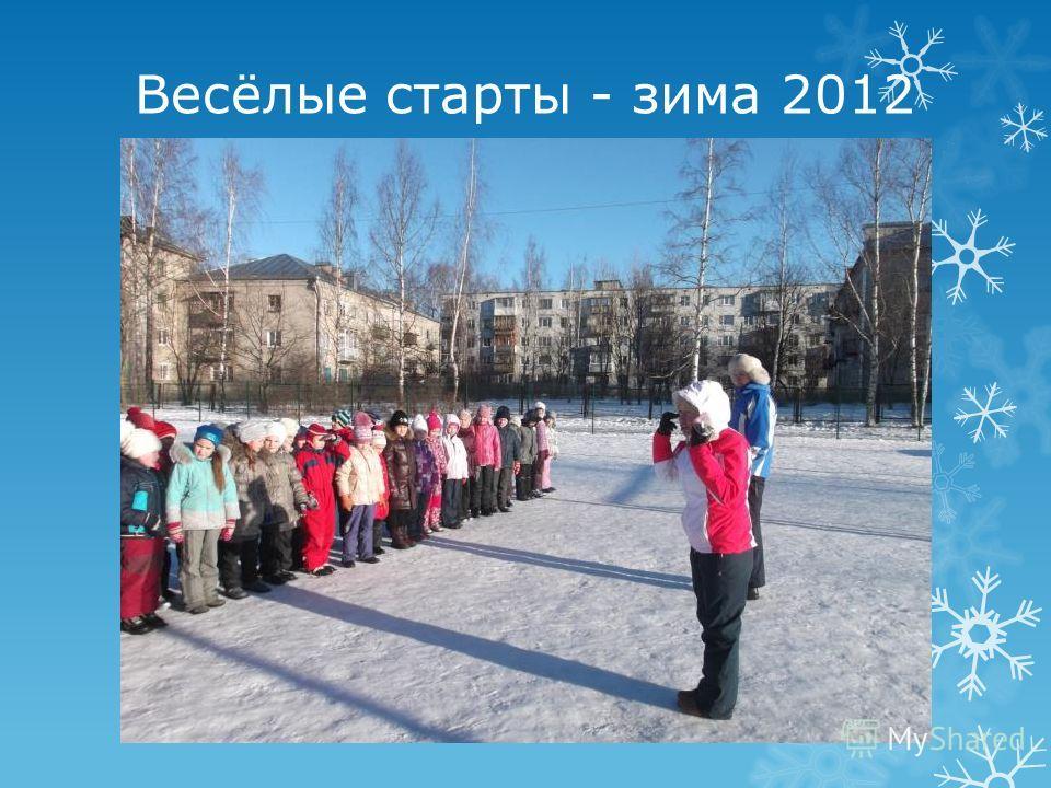 Весёлые старты - зима 2012