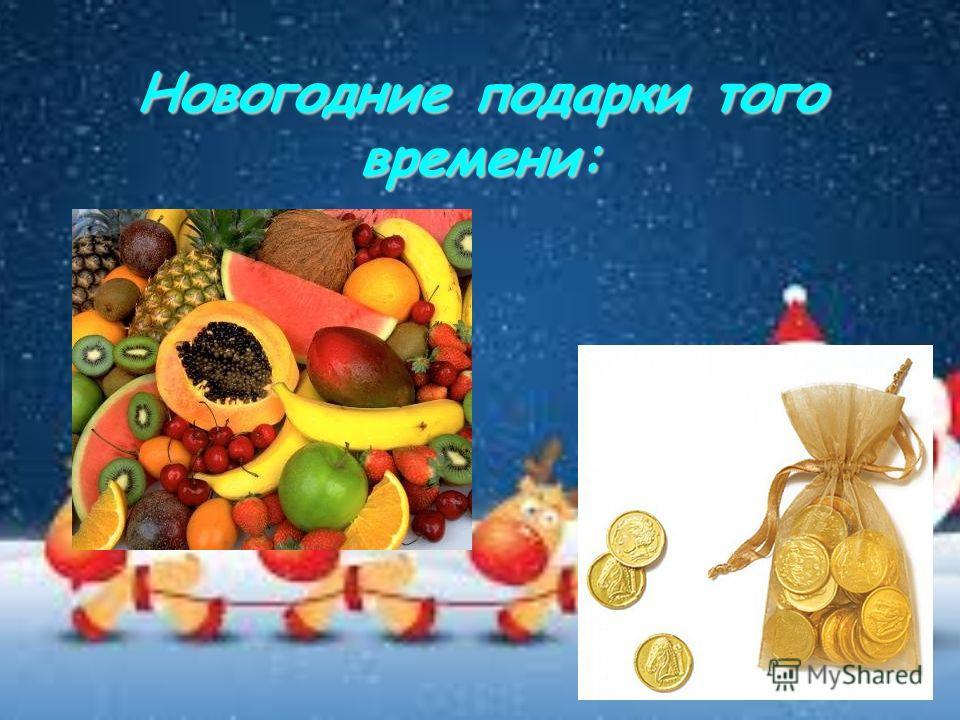 Новогодние подарки того времени: