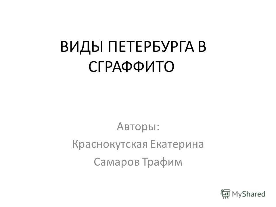 ВИДЫ ПЕТЕРБУРГА В СГРАФФИТО Авторы: Краснокутская Екатерина Самаров Трафим