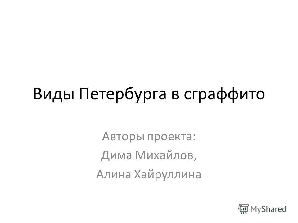 Виды Петербурга в сграффито Авторы проекта: Дима Михайлов, Алина Хайруллина