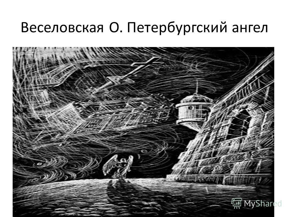 Веселовская О. Петербургский ангел