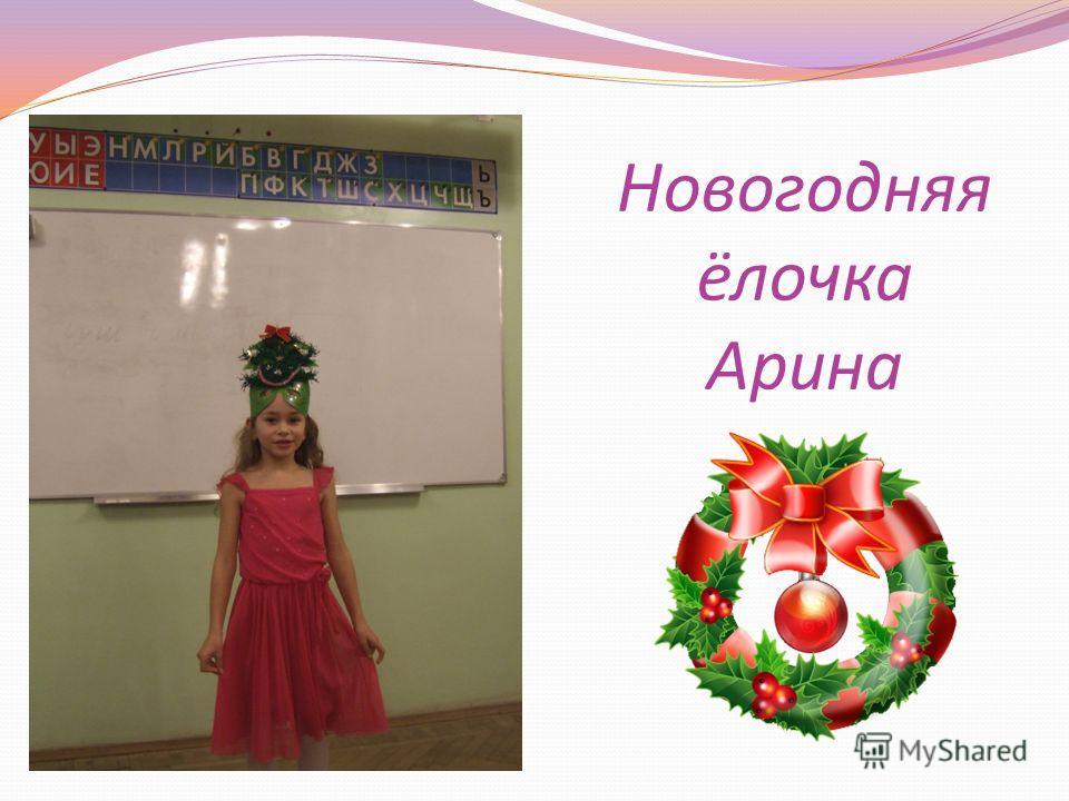 Новогодняя ёлочка Арина