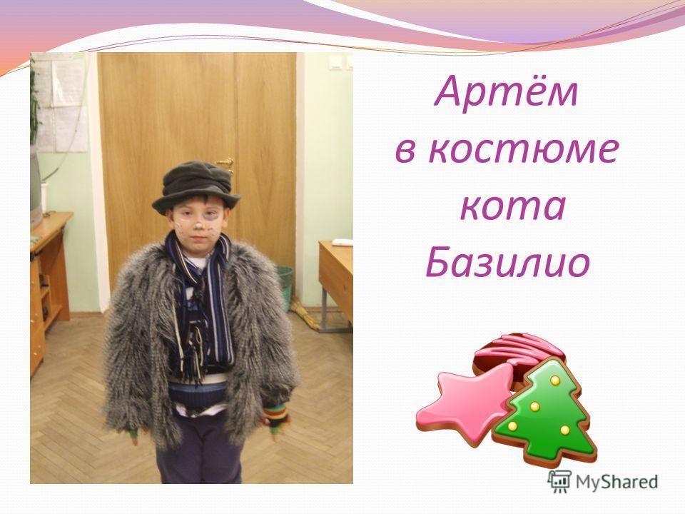 Артём в костюме кота Базилио