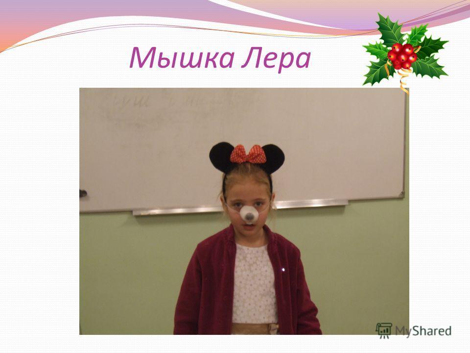 Мышка Лера