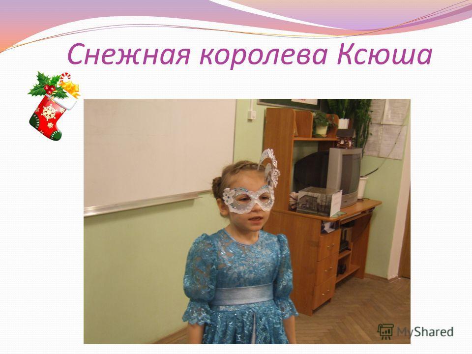 Снежная королева Ксюша