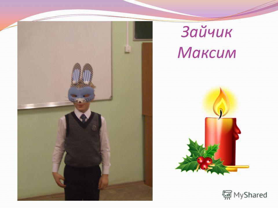 Зайчик Максим