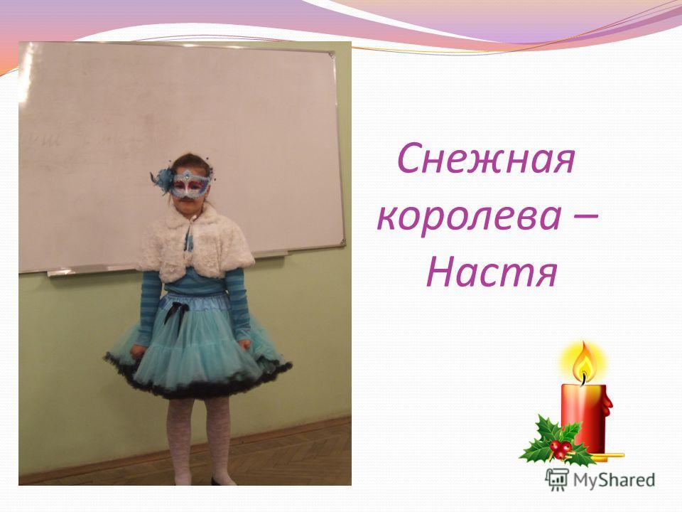 Снежная королева – Настя