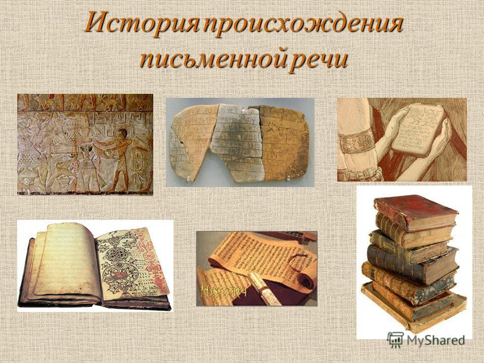 История происхождения письменной речи