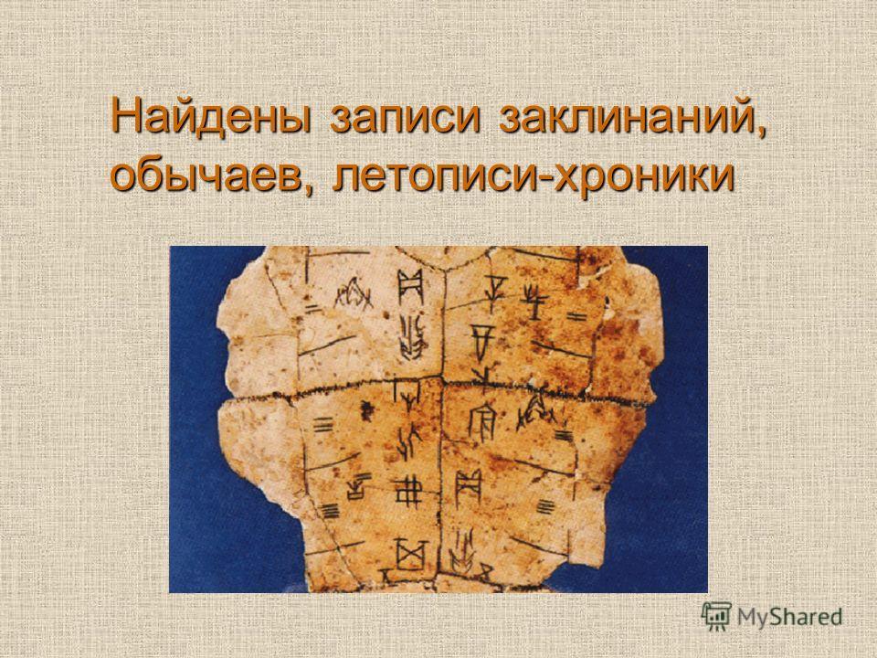 Найдены записи заклинаний, обычаев, летописи-хроники