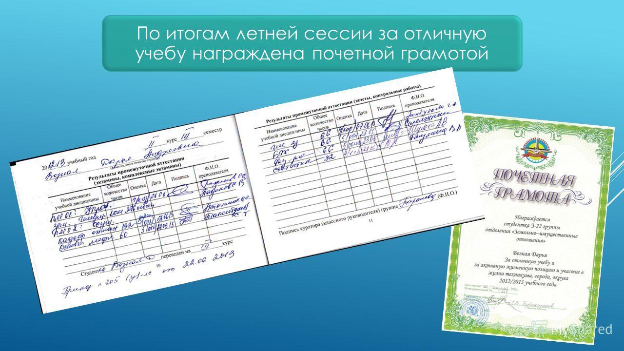 По итогам летней сессии за отличную учебу награждена почетной грамотой