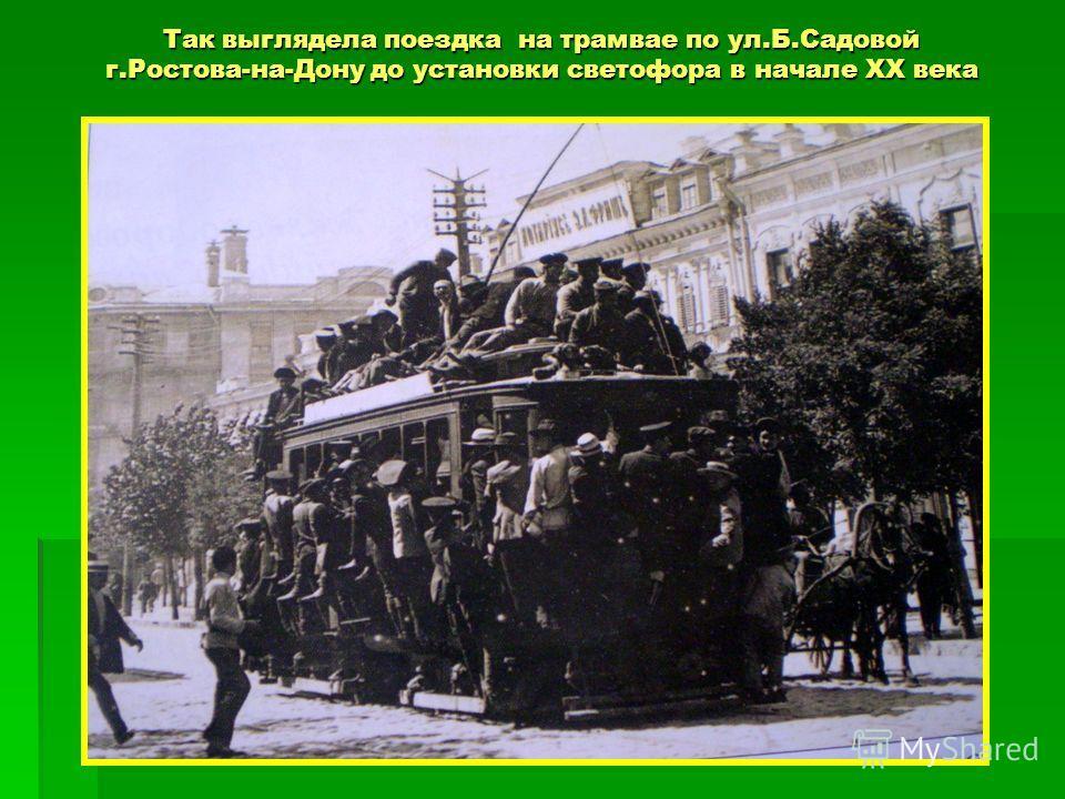 Так выглядела поездка на трамвае по ул.Б.Садовой г.Ростова-на-Дону до установки светофора в начале ХХ века