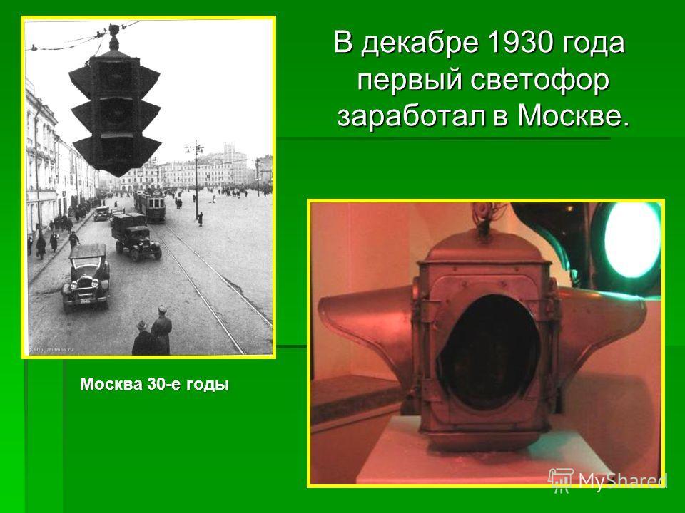 В декабре 1930 года первый светофор заработал в Москве. В декабре 1930 года первый светофор заработал в Москве. Москва 30-е годы