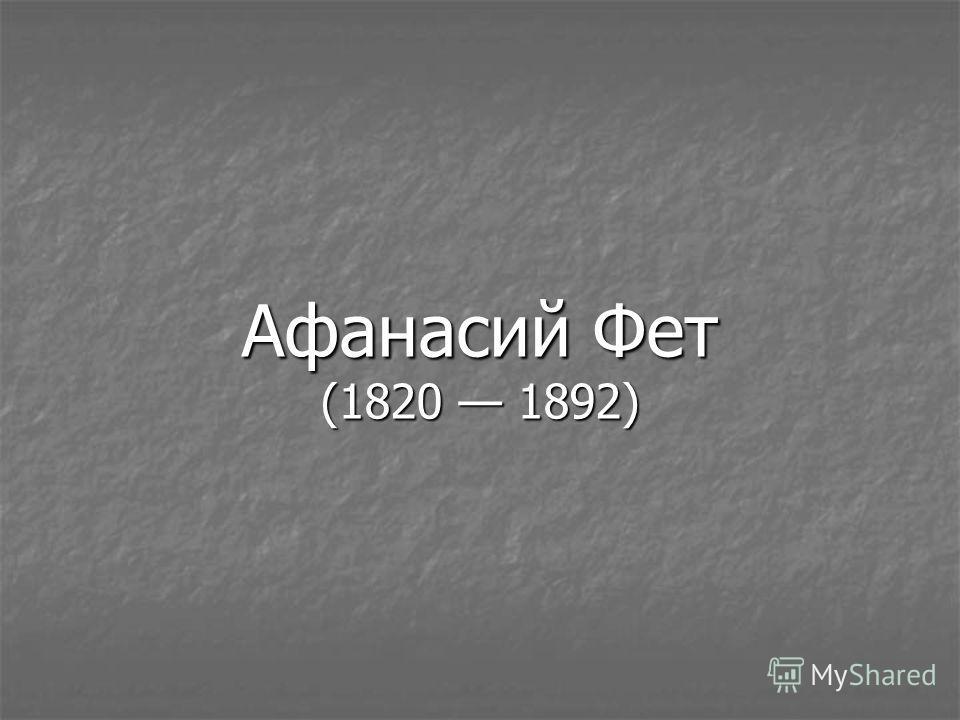 Афанасий Фет (1820 1892)