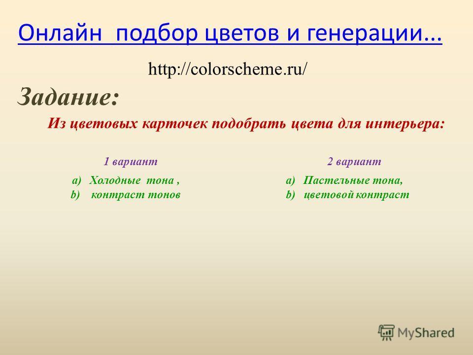 Подбор цвета в интерьере онлайн