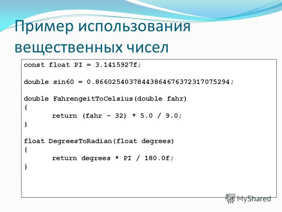 const float PI = 3.1415927f; double sin60 = 0.86602540378443864676372317075294; double FahrengeitToCelsius(double fahr) { return (fahr – 32) * 5.0 / 9.0; } float DegreesToRadian(float degrees) { return degrees * PI / 180.0f; } Пример использования ве