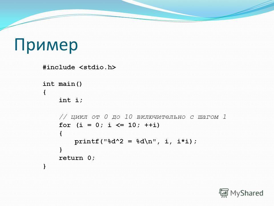 Пример #include int main() { int i; // цикл от 0 до 10 включительно с шагом 1 for (i = 0; i
