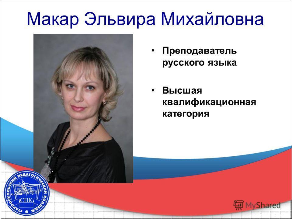 Макар Эльвира Михайловна Преподаватель русского языка Высшая квалификационная категория