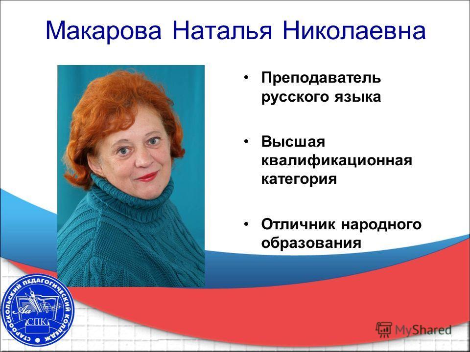 Макарова Наталья Николаевна Преподаватель русского языка Высшая квалификационная категория Отличник народного образования
