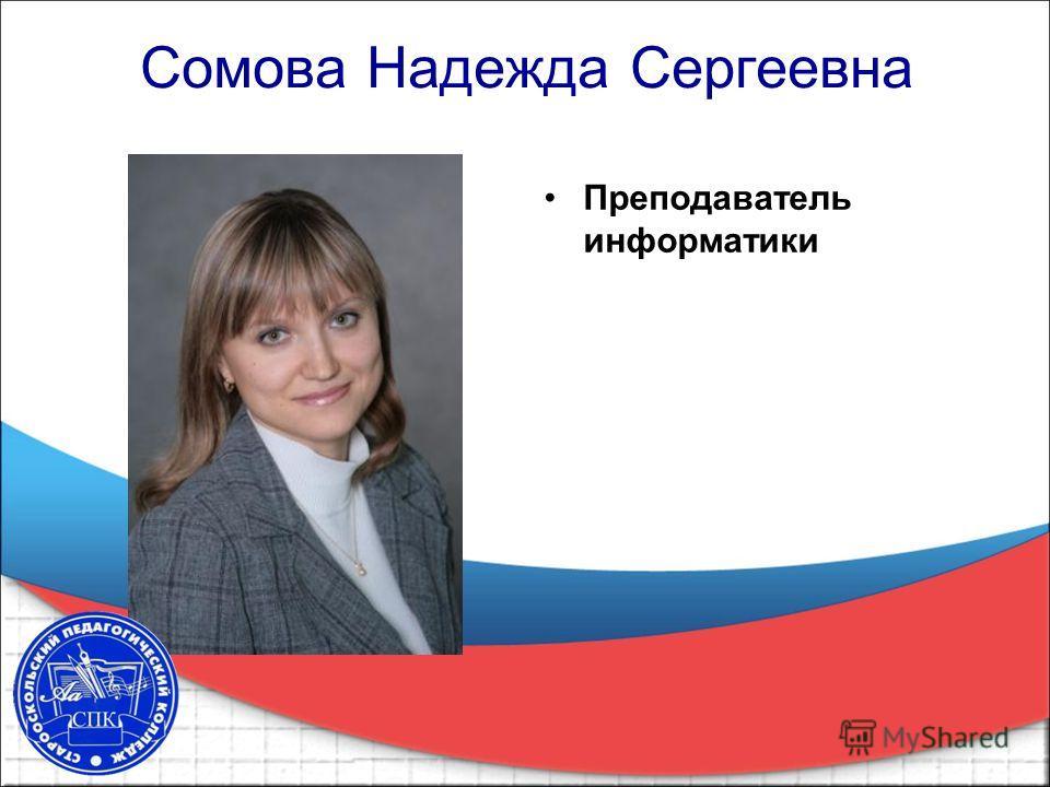 Сомова Надежда Сергеевна Преподаватель информатики