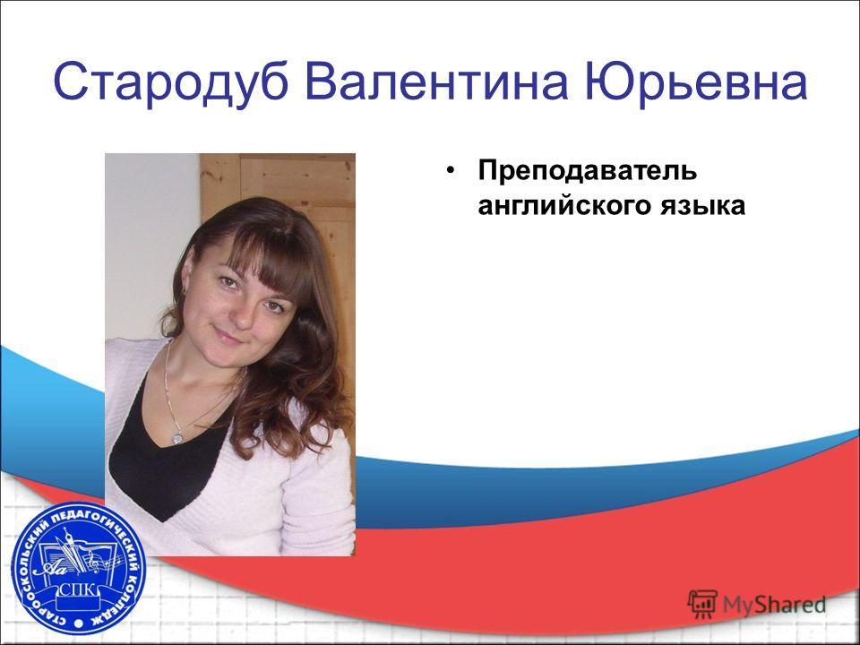 Стародуб Валентина Юрьевна Преподаватель английского языка