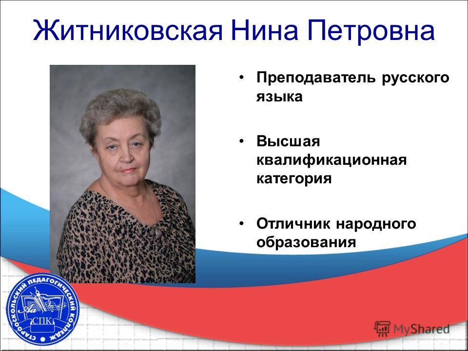 Житниковская Нина Петровна Преподаватель русского языка Высшая квалификационная категория Отличник народного образования