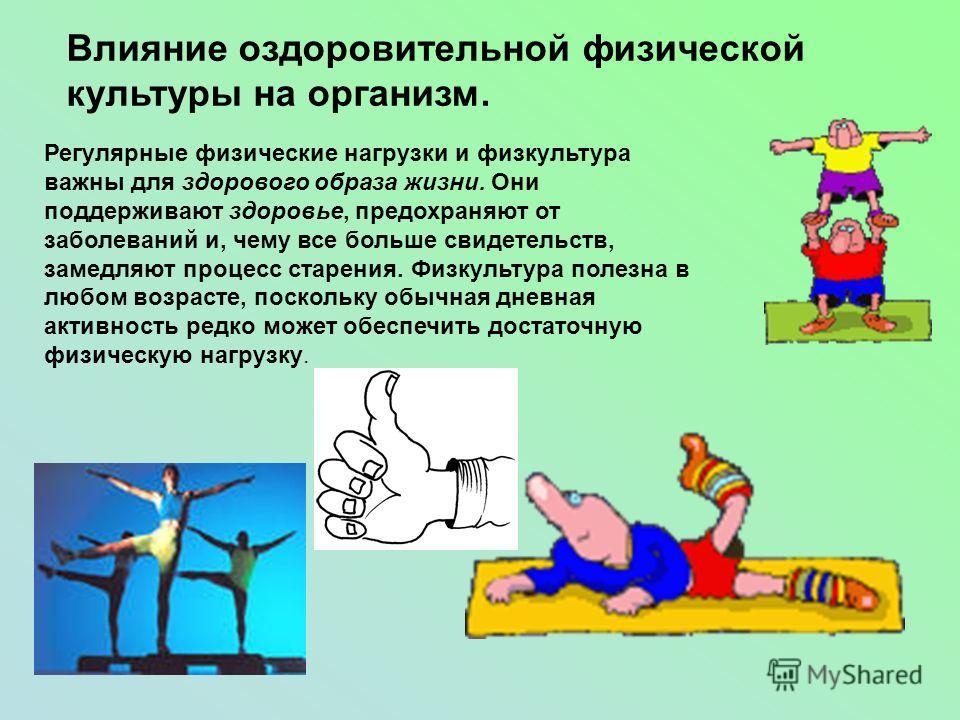 Влияние оздоровительной физической культуры на организм. Регулярные физические нагрузки и физкультура важны для здорового образа жизни. Они поддерживают здоровье, предохраняют от заболеваний и, чему все больше свидетельств, замедляют процесс старения