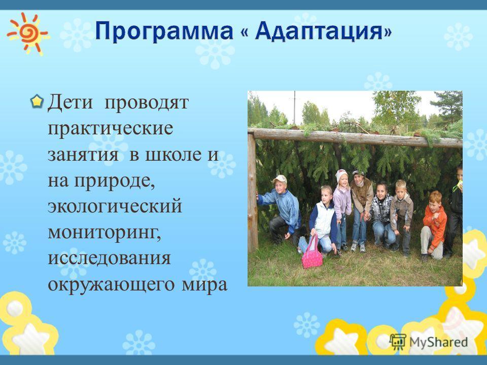 Дети проводят практические занятия в школе и на природе, экологический мониторинг, исследования окружающего мира