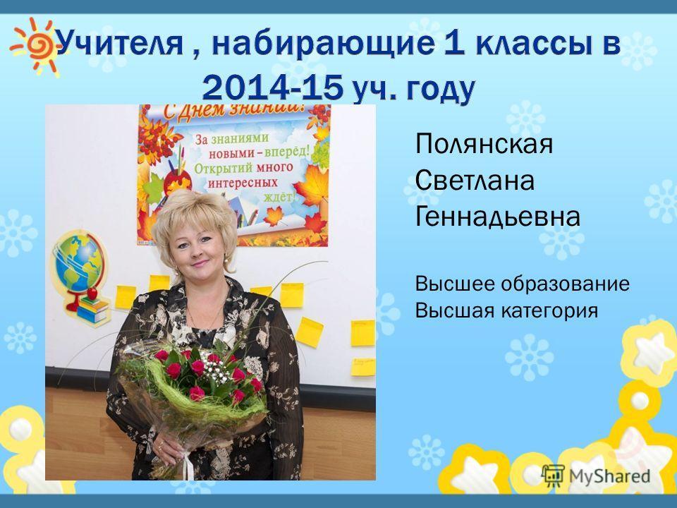 Полянская Светлана Геннадьевна Высшее образование Высшая категория