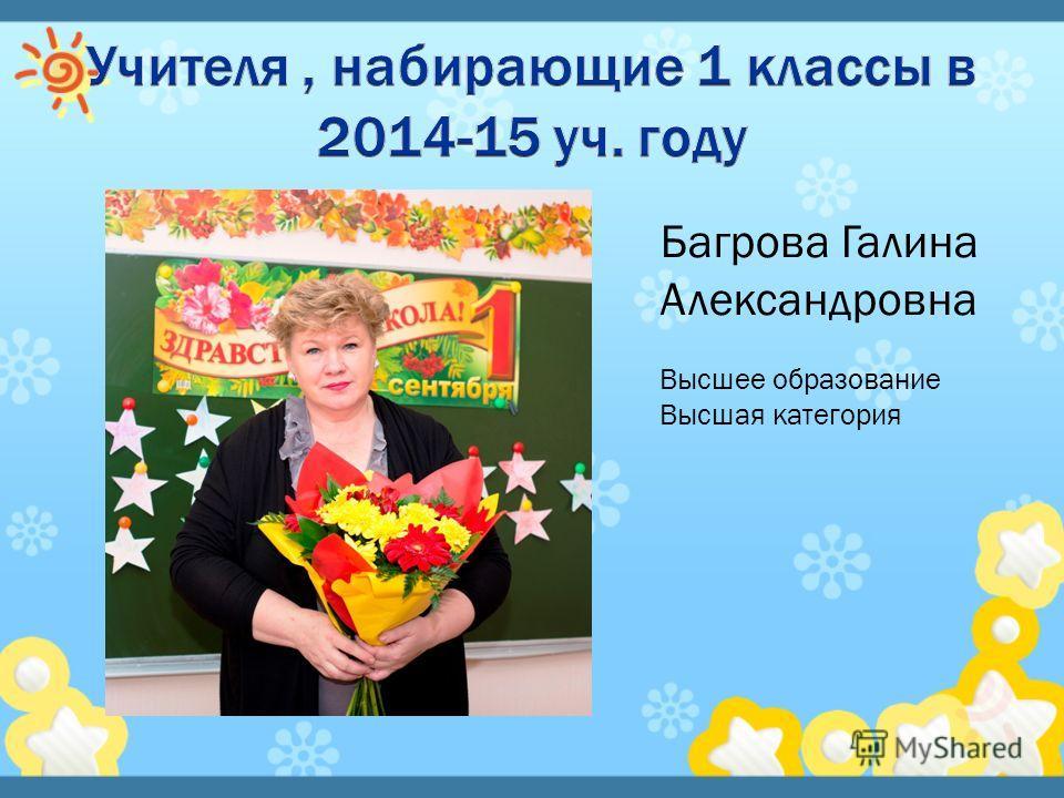 Багрова Галина Александровна Высшее образование Высшая категория