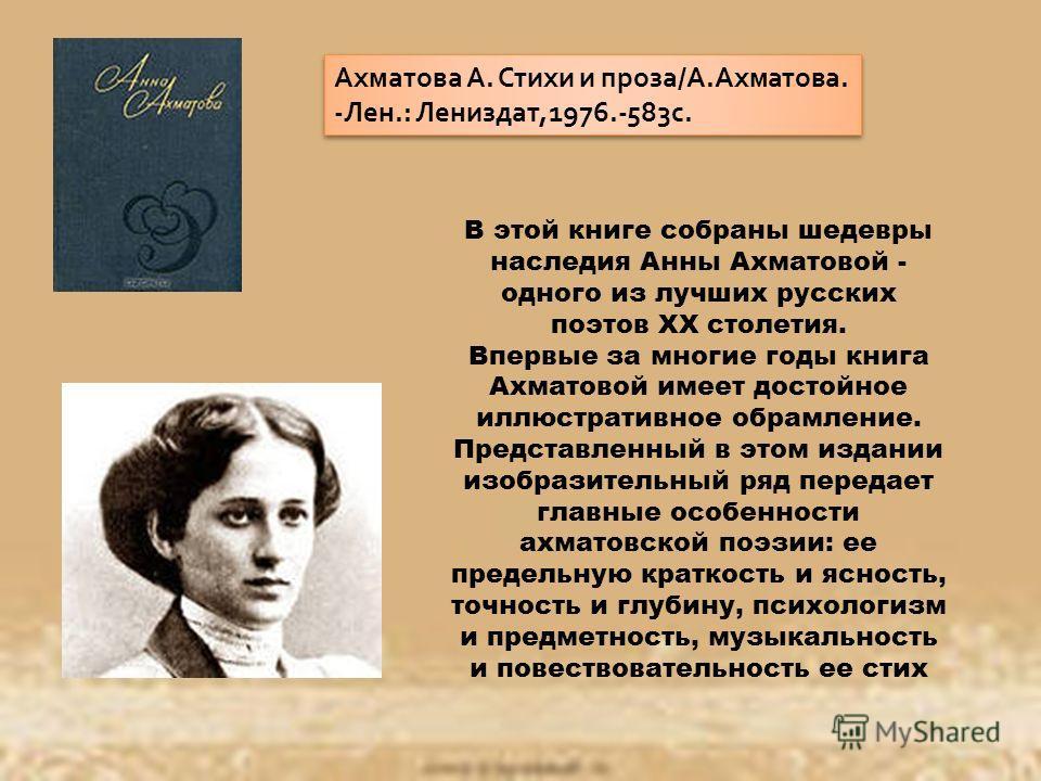 В этой книге собраны шедевры наследия Анны Ахматовой - одного из лучших русских поэтов XX столетия. Впервые за многие годы книга Ахматовой имеет достойное иллюстративное обрамление. Представленный в этом издании изобразительный ряд передает главные о