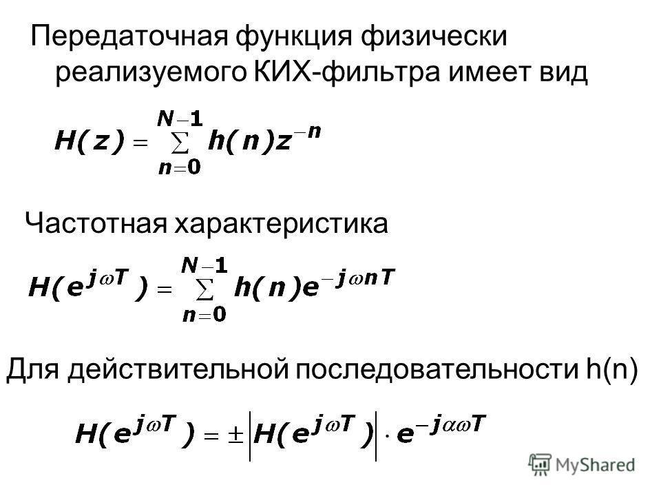 Передаточная функция физически реализуемого КИХ-фильтра имеет вид Частотная характеристика Для действительной последовательности h(n)