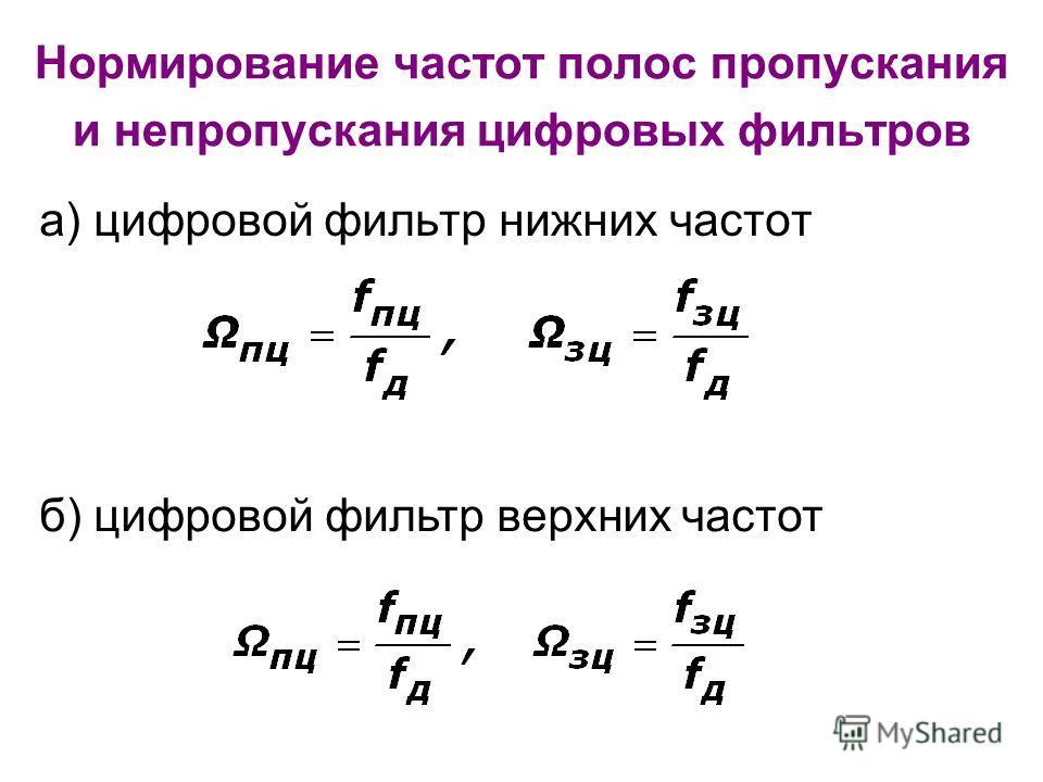 Нормирование частот полос пропускания и непропускания цифровых фильтров а) цифровой фильтр нижних частот б) цифровой фильтр верхних частот