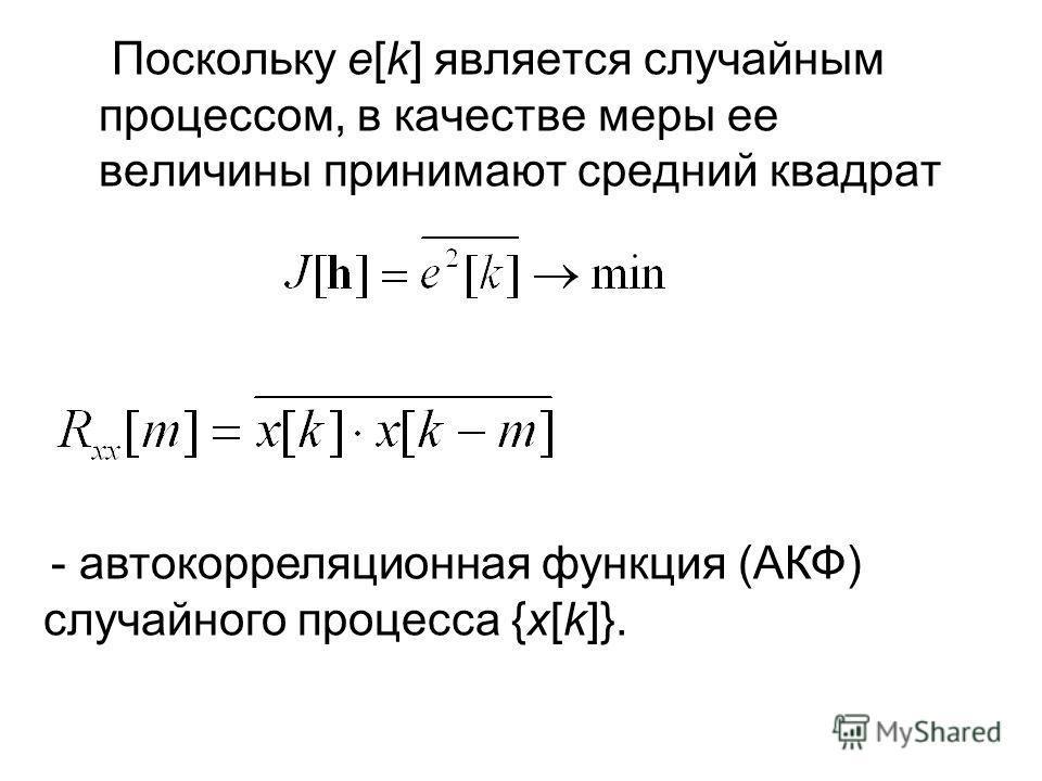 Поскольку e[k] является случайным процессом, в качестве меры ее величины принимают средний квадрат - автокорреляционная функция (АКФ) случайного процесса {x[k]}.