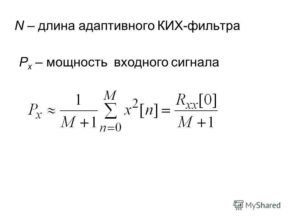 N – длина адаптивного КИХ-фильтра P x – мощность входного сигнала
