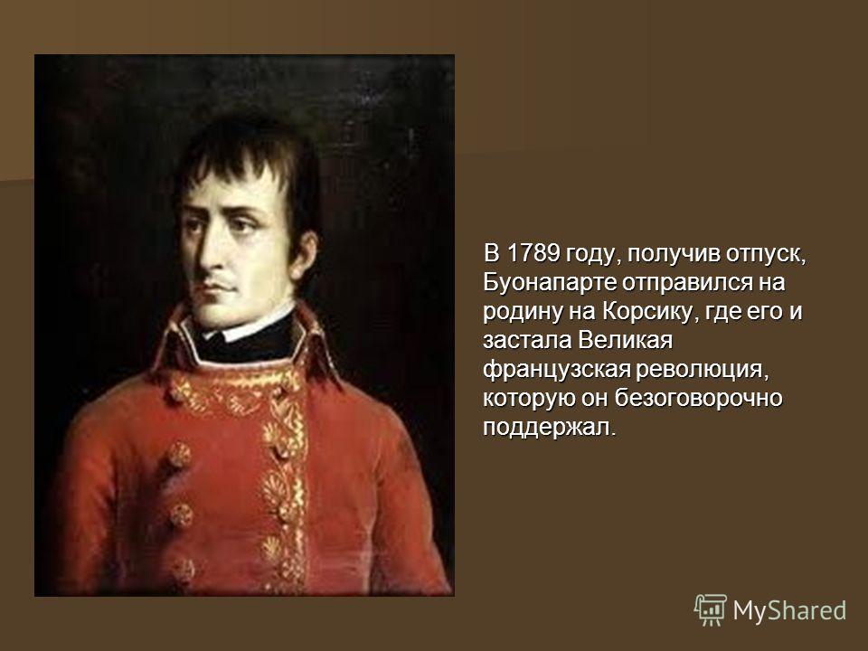 Выпущенный в 1785 году из Парижской военной школы в армию в чине поручика, Бонапарт за 10 лет прошёл всю иерархию чинопроизводства в армии тогдашней Франции. В 1788 году, будучи поручиком, пытался поступить на русскую службу, но получил отказ руковод