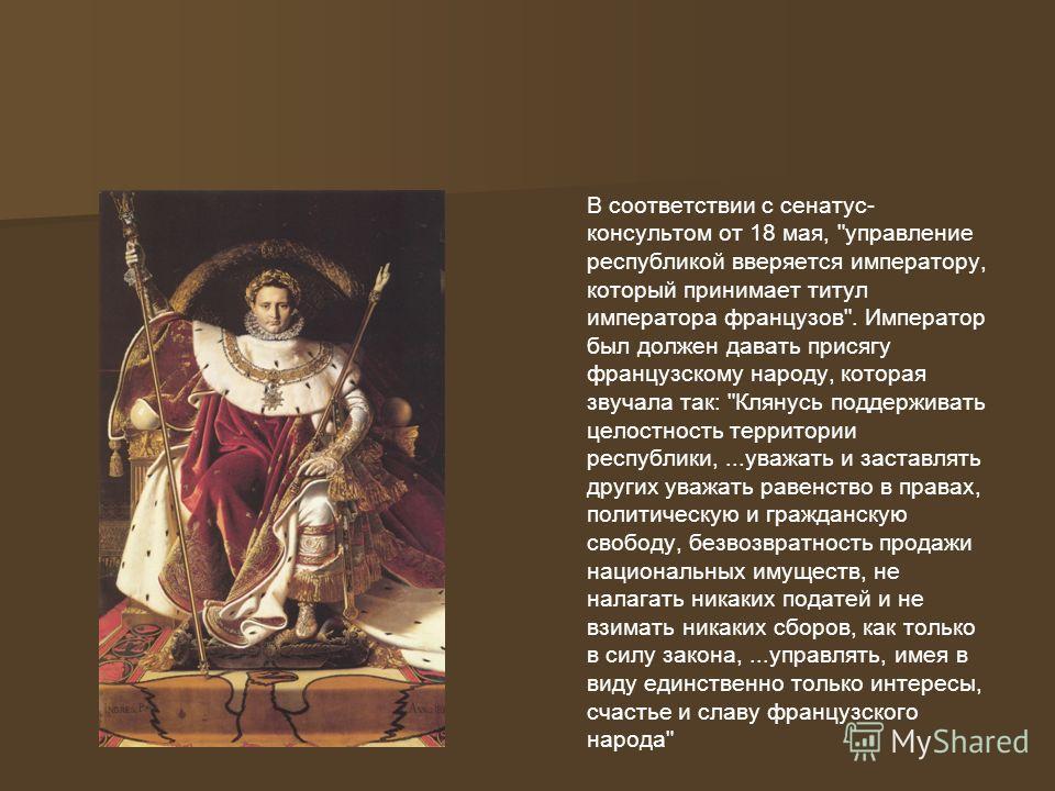 Наполеон хотел создать общество, основанное на достоинствах самого человека, а не на его знатном происхождении. Для поощрений различных достижений он основал в 1802 г. Почётный легион «за выдающуюся службу на благо государства