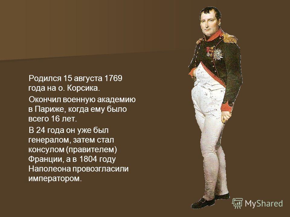 Наполеон I Бонапарт 1769 – 1821 г.г. 1769 – 1821 г.г. Император Франции в Император Франции в 1804 - 1815 годах, знаменитый полководец и государственный деятель, заложивший основы современного французского государства. 1804 - 1815 годах, знаменитый п