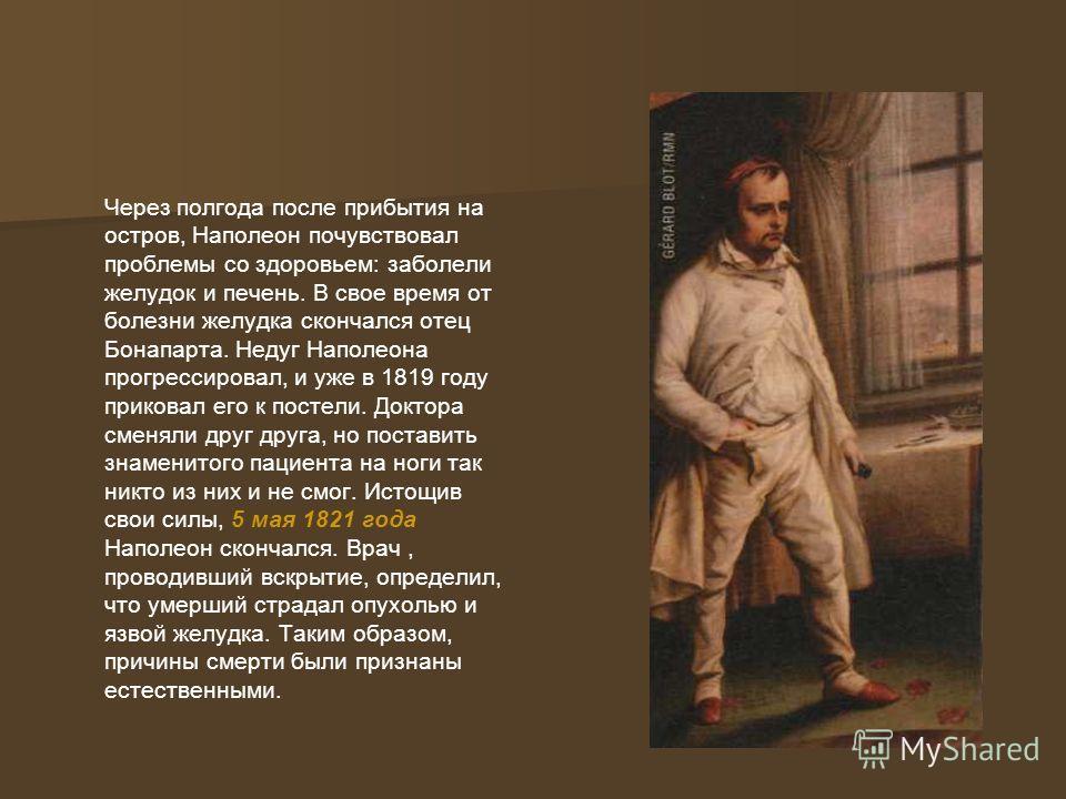 18 июня 1815 в битве при Ватерлоо войска Наполеона были разгромлены английской и прусской армиями. Англичане сослали свергнутого императора на далекий остров Св.Елены в Южной Атлантике. За Наполеоном последовали несколько верных соратников, в частнос
