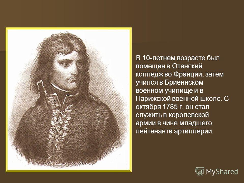Первоначально дети учились в городской школе Аяччо, позже Наполеон и некоторые его братья и сёстры обучались письму и математике у аббата. Особых успехов Наполеон достиг в математике и баллистике.