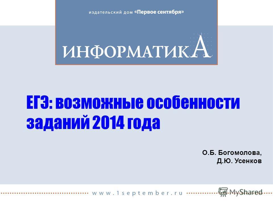 ЕГЭ: возможные особенности заданий 2014 года О.Б. Богомолова, Д.Ю. Усенков