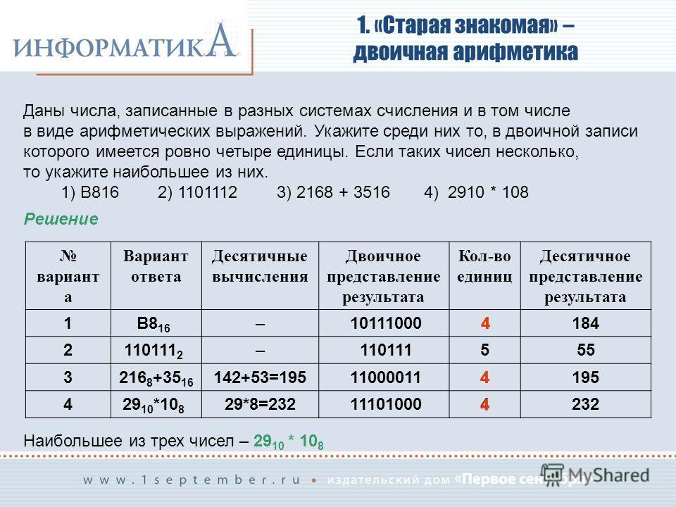 1. «Старая знакомая» – двоичная арифметика Даны числа, записанные в разных системах счисления и в том числе в виде арифметических выражений. Укажите среди них то, в двоичной записи которого имеется ровно четыре единицы. Если таких чисел несколько, то