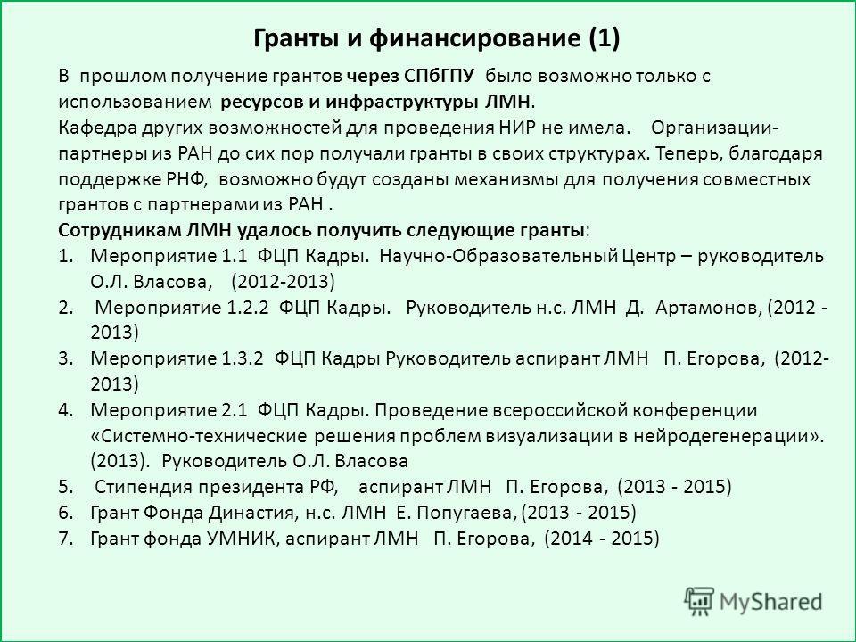 Гранты и финансирование (1) В прошлом получение грантов через СПбГПУ было возможно только с использованием ресурсов и инфраструктуры ЛМН. Кафедра других возможностей для проведения НИР не имела. Организации- партнеры из РАН до сих пор получали гранты