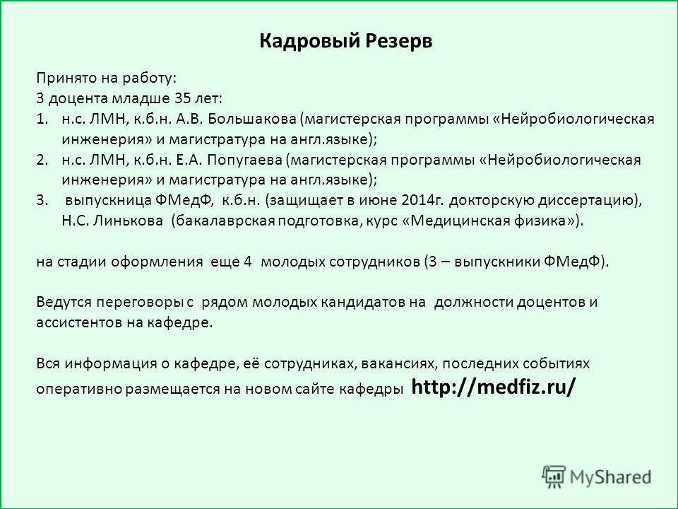 Принято на работу: 3 доцента младше 35 лет: 1.н.с. ЛМН, к.б.н. А.В. Большакова (магистерская программы «Нейробиологическая инженерия» и магистратура на англ.языке); 2.н.с. ЛМН, к.б.н. Е.А. Попугаева (магистерская программы «Нейробиологическая инженер