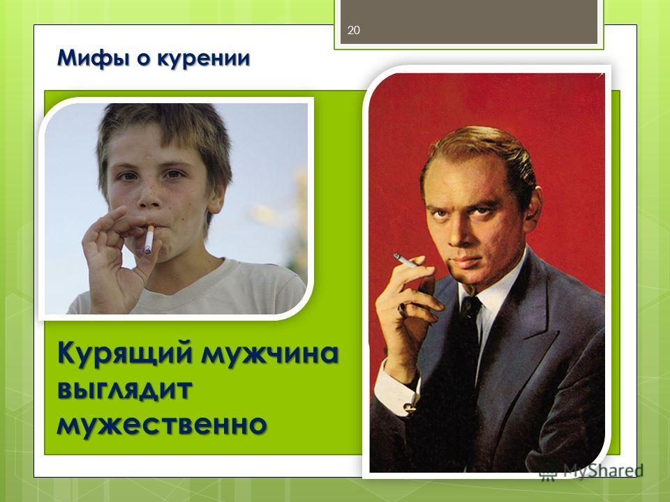 Мифы о курении Курящий мужчина выглядит мужественно 20