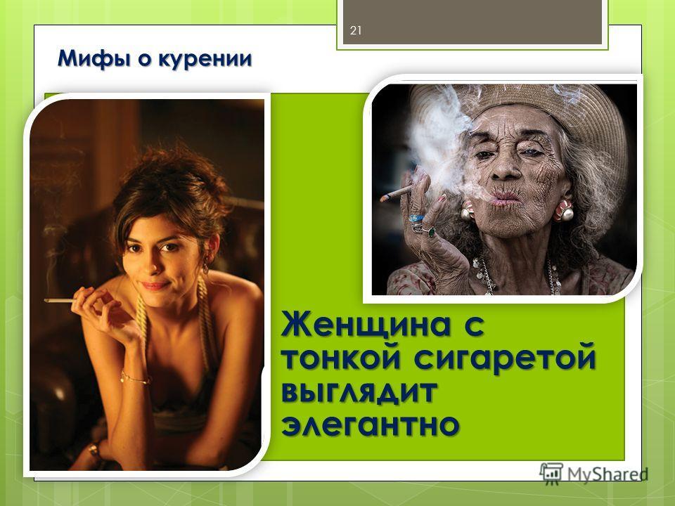 Мифы о курении Женщина с тонкой сигаретой выглядит элегантно 21