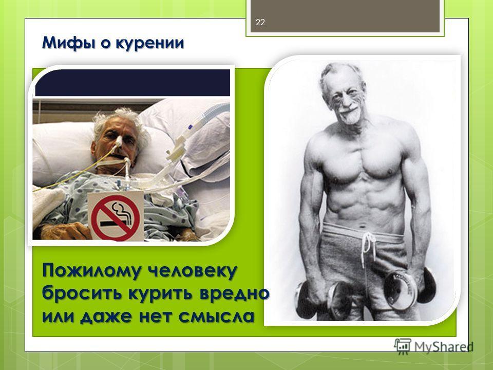 Мифы о курении 22 Пожилому человеку бросить курить вредно или даже нет смысла